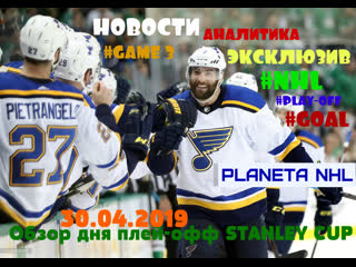 Nhl everyday!play-off 30.04 #обзор #sent louis #dallas #game 3