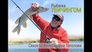 Рыбалка твичингом Ловля щуки на воблеры Лучшие проводки Чемпиона России