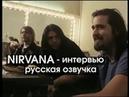 NIRVANA - ИНТЕРВЬЮ русская озвучка (Нимар Дамма) нирвана, interview, cobain, grohl, novoselic
