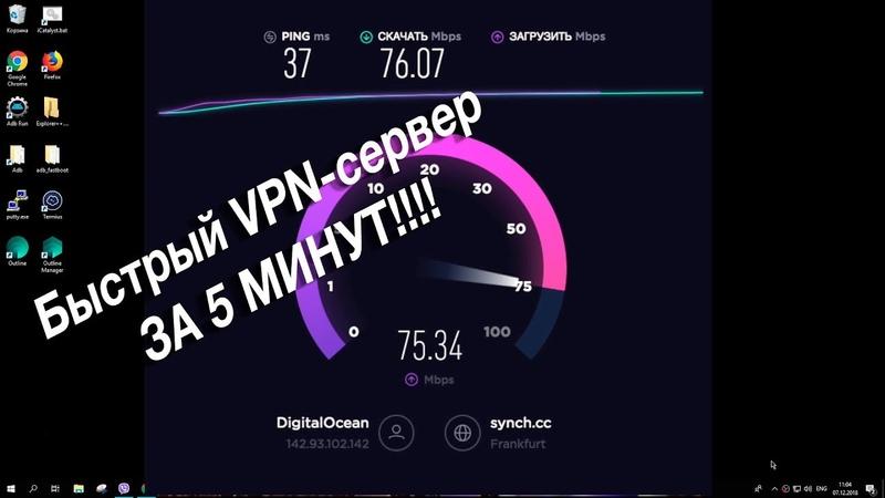 Outline: Как создать быстрый VPN-сервер за 5 МИНУТ!