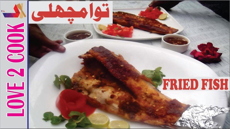 Fish Fry Recipe-Fish Recipes At Home-Smoked Fish Recipe Urdu Hindi 2019