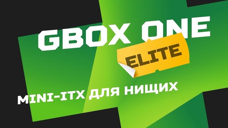 Gbox One Elite. Mini-ITX для нищих