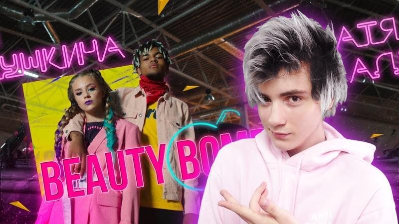 Катя Адушкина Beauty Bomb КЛИП 6 Katya Adushkina Реакция на Катя Адушкина Beauty Bomb КЛИП