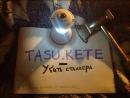 TASU.KETE - Убить сталкера песня по одноимённой манхве