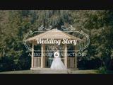 Wedding Story - Александр и Анастасия