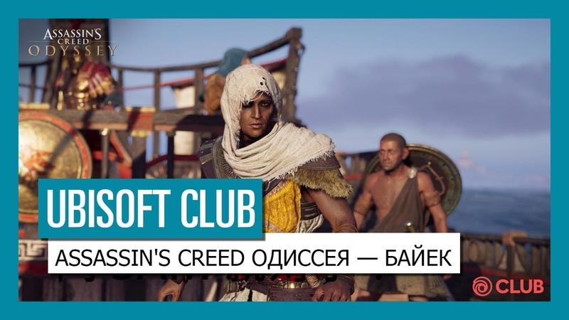 UBISOFT CLUB: ASSASSIN'S CREED ОДИССЕЯ — БАЙЕК