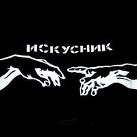 Логотип ИСКУСНИК official