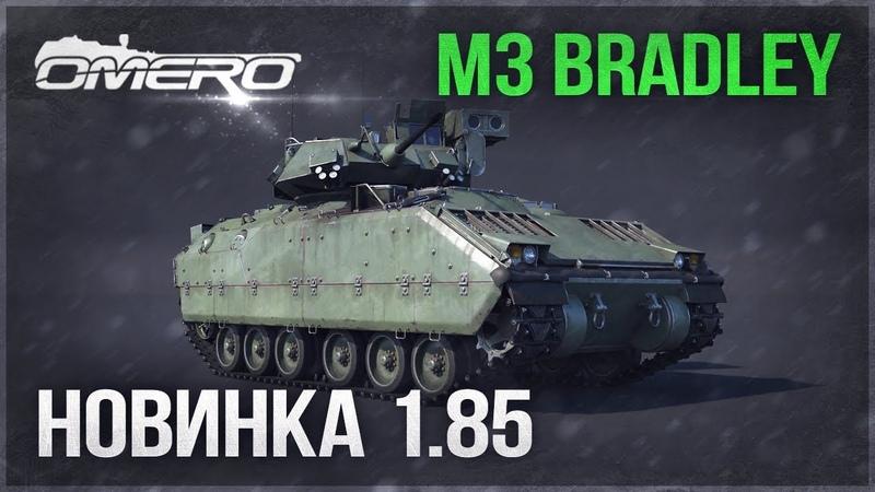 M3 Bradley Носитель демократии №2! | War Thunder