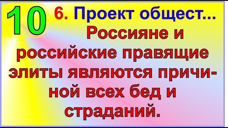 6. Черная метка для россиян от нового правителя мира Сергея-Тимура, от Бога.