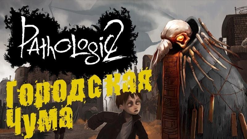 Городская чума ▶ Мор / Pathologic 2 (прохождение хоррора) 1 » Freewka.com - Смотреть онлайн в хорощем качестве