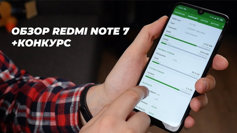 Обзор Redmi Note 7 / Самый долгожданный смартфон КОНКУРС
