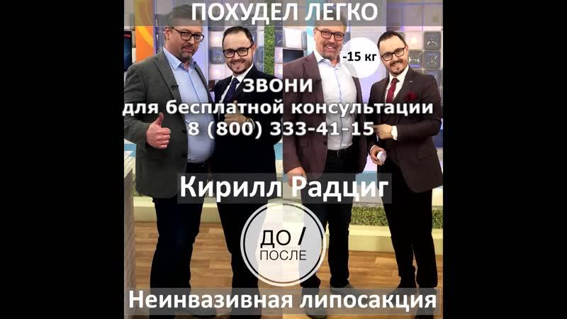Русский Доктор Хаус похудел на 15 кг. Как худел Кирилл Радциг при помощи метода Неинвазивная липосакция за 1,5 месяца