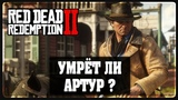 Red Dead Redemption 2 - Умрёт ли Артур #8