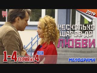 Несколько шагов до любви / HD 1080p / 2019 (мелодрама). 1-4 серия из 4