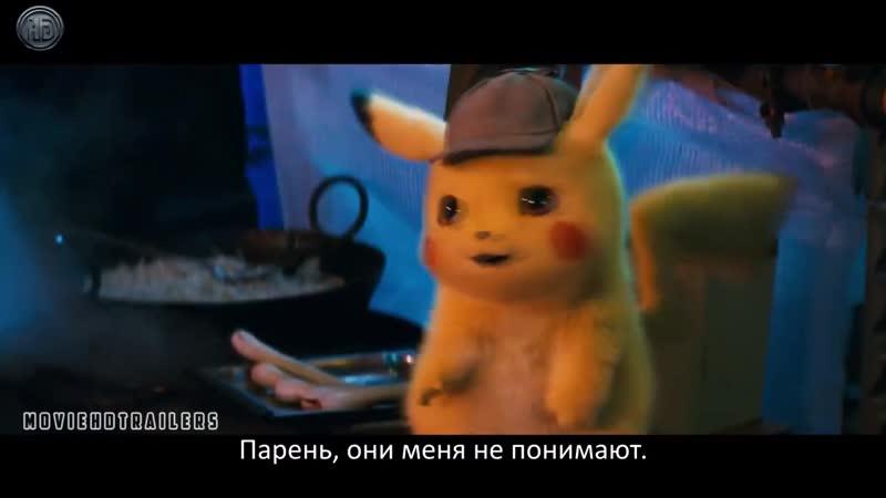 Покемон Детектив Пикачу Трейлер (RUS oz)