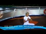 Йога Reflex с Ириной Нельсон, Московский туристический флот
