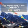 Трек к Эвересту через озера Гокио. 3 - 20 ноября