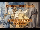 С 1 01 2019 ШКОЛЫ И БОЛЬНИЦЫ В РОССИИ СТАНУТ ПЛАТНЫМИ КРЕПОСТНОЕ ПРАВО ВОЗВРАЩАЕТСЯ