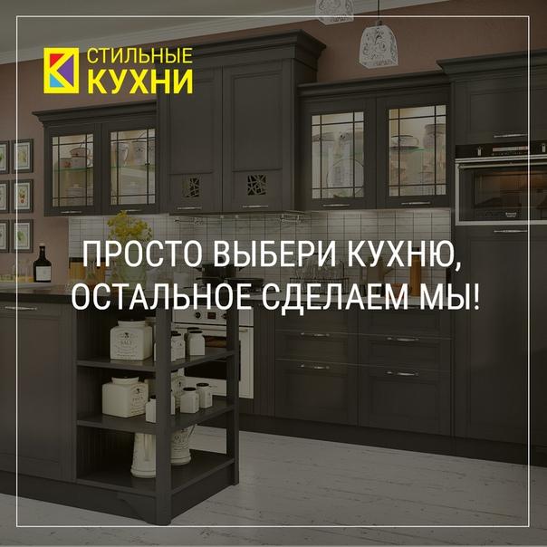 1. создадим проект индивидуально для вас 2. разработаем дизайн кухни по вашим предпочтениям3. бесплатно доставим и всё соберем4. вам останется только наслаждаться