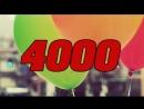 Поздравляю с 4000к подписчиков)🎂🎁