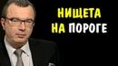 Юрий Пронько Нищета на ПОРОГЕ