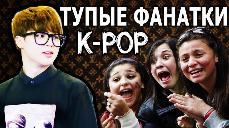 Тупые фанатки K Pop Ответы на комментарии ARMY