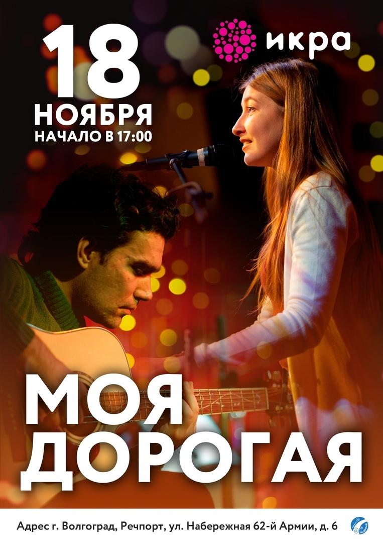 """Афиша Волгоград """"Моя дорогая"""" в Волгограде 18 ноября"""