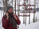 Мастер класс по вязанию шарфа Шарф лицевыми петлями Как связать шарф спицами Вязание