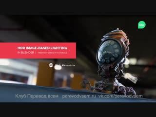 HDR освещение на основе изображений в Blender