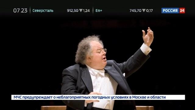 Новости на Россия 24 • Метрополитен-Опера разорвала контракт с дирижером Джеймсом Ливайном из-за секс-скандала