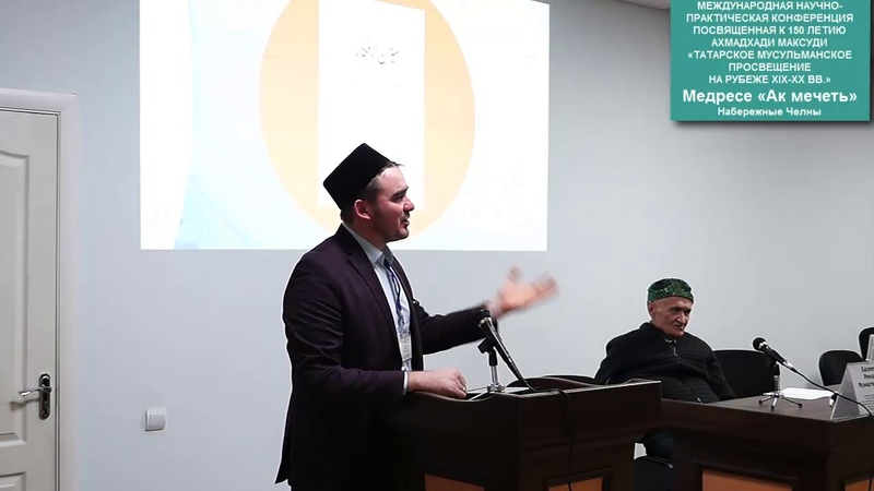 Гарипов Рамиль Маратович шакирд медресе Ак мечеть на конференции