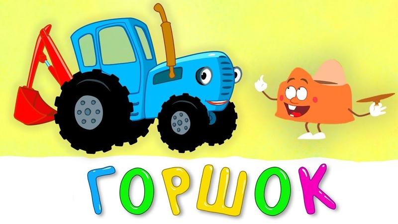 ГОРШОК Синий трактор Песня мультфильм про то как легко приучить ребенка к горшку