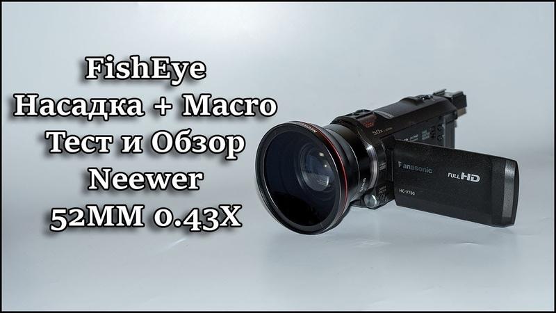 Neewer 52MM 0 43X Широкоугольная насадка FishEye Макро с АлиЭкспресс