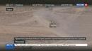 Новости на Россия 24 Армия Сирии выбила боевиков с господствующей высоты у Пальмиры