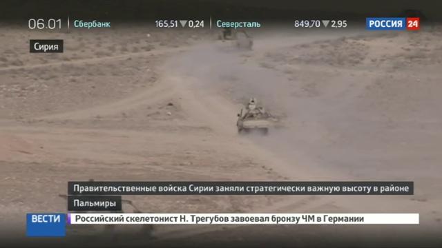 Новости на Россия 24 • Армия Сирии выбила боевиков с господствующей высоты у Пальмиры