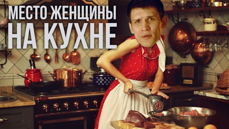 Место женщины на кухне?!