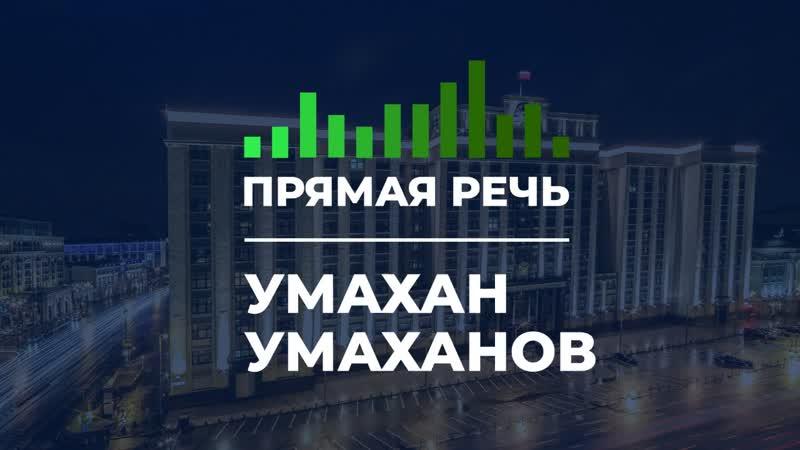 Умахан Умаханов о помощи соотечественникам за пределами РФ