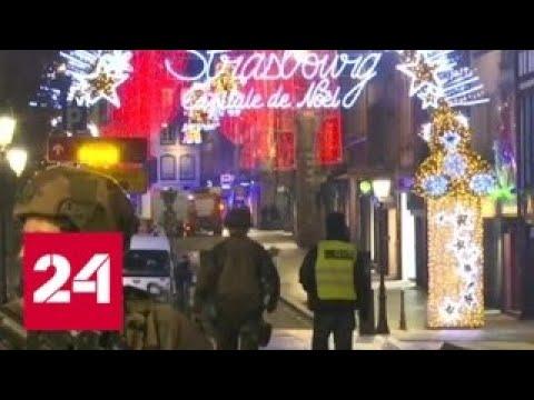 Страсбургского стрелка должны были арестовать утром, но не застали дома - Россия 24