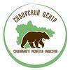 Сибирский центр социального развития общества