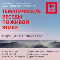 ЖИВАЯ ЭТИКА - ОТКРЫТАЯ ВСТРЕЧА В МОСКВЕ 15.03