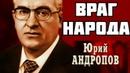 Юрий Андропоов - ВРАГ НАРОДА
