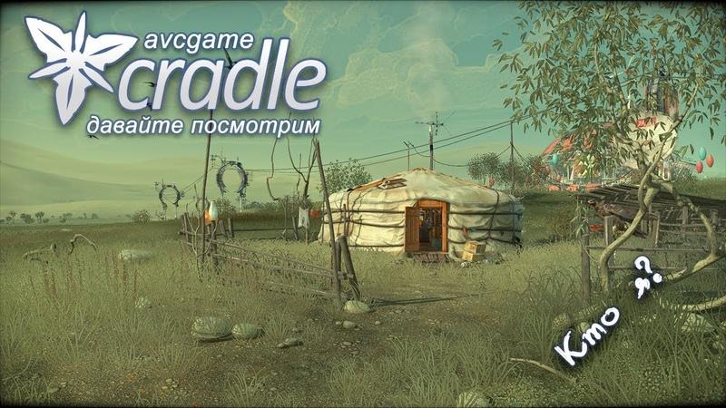 Давайте посмотрим Cradle - Кто я