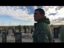 Казачье воинское кладбище. Съемки фильма Ополченочка, Роман Разум