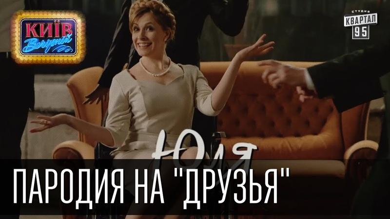 Политический сериал Друзi, все сезоны в одной серии   Пороблено в Украине, пародия 2015