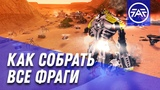 Как собрать все фраги Supreme Commander Forged Alliance Forever