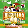 БОЛЬШАЯ DISCOTEKA 90! OPEN AIR НА КРЫШЕ!