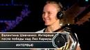 ESPN: Интервью Валентины Шевченко после победы над Лиз Кармуш