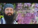 Беседы со священником 11 01 2019 Николай Сербский Рождество Христово Евангел