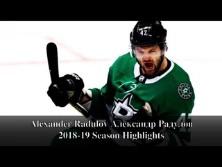 Alexander Radulov Александр Радулов - Dallas Stars - 2018-19 Season Highlights