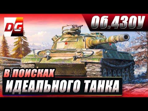 В поисках идеального танка Объект 430У И в придачу 1 000 000 просмотров на канале
